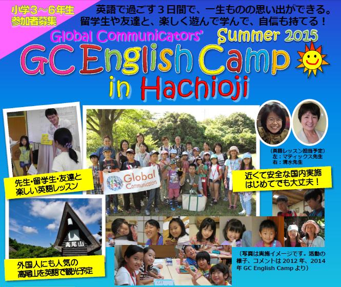 GCcamp1507-top