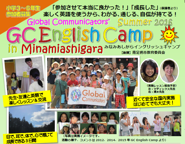 GCcamp1608-top