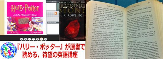 『ハリー・ポッターと賢者の石』を英語で楽しむ