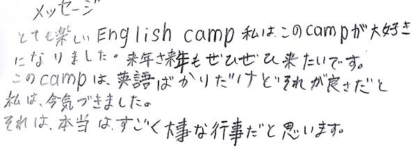 イングリッシュキャンプ 感想
