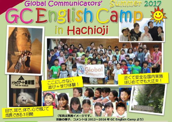 GCcamp1708-top